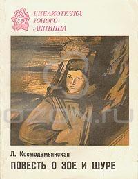 Любовь Космодемьянская - Повесть о Зое и Шуре