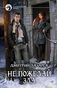 Дмитрий Лазарев - Не пожелай зла