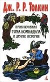 Дж. Р. Р. Толкин - Приключения Тома Бомбадила и другие истории