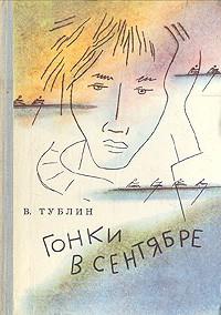 Валентин Тублин - Гонки в сентябре