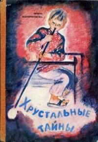 Ирина Кирпичникова - Хрустальные тайны