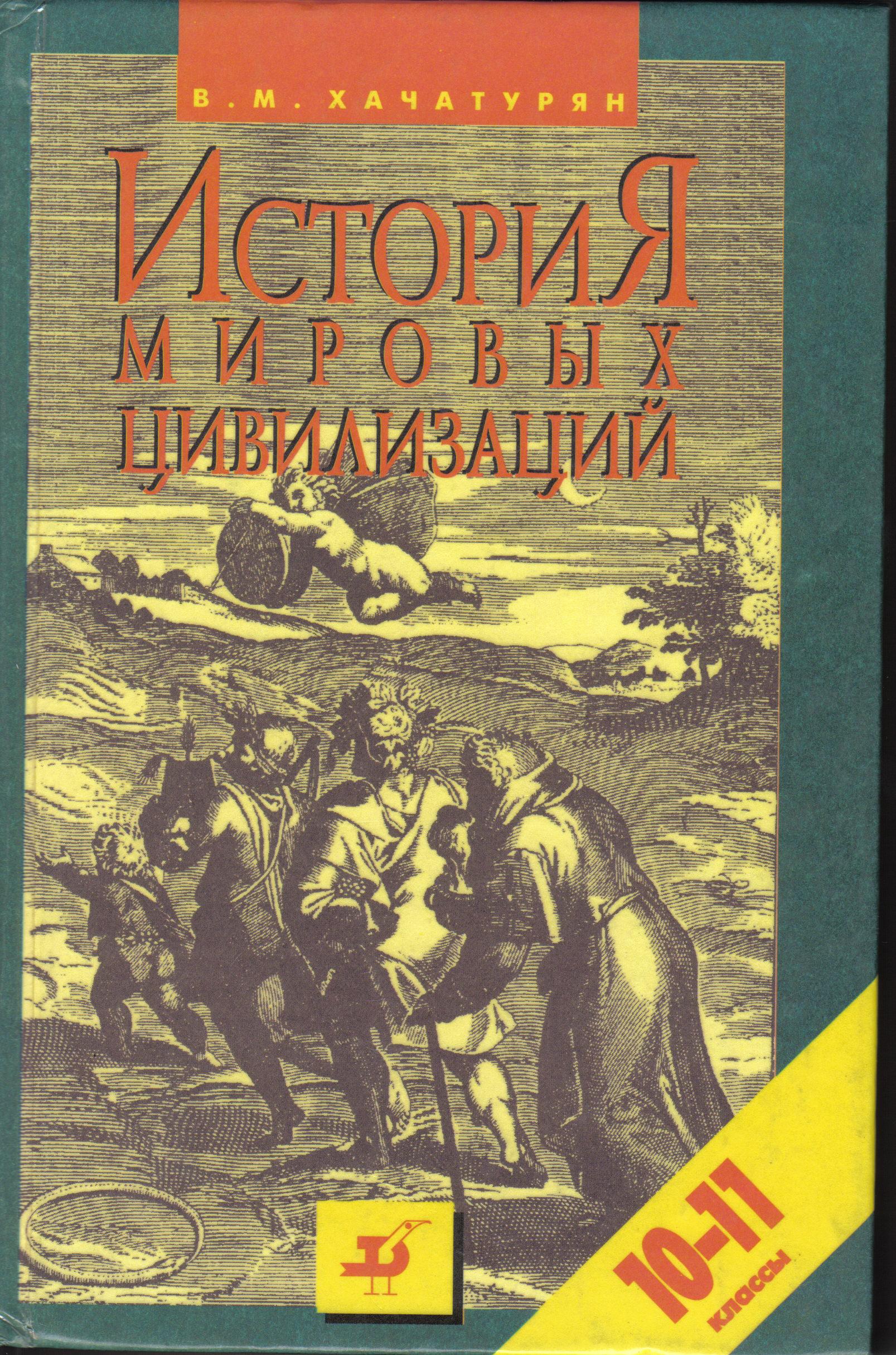 Учебник по истории хачатурян
