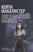 Кейти МакАлистер - Секс и одинокий вампир