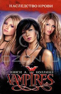 Нэнси А. Коллинз - Vampires. Наследство крови