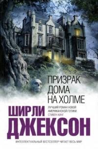 Ширли Джексон - Призрак дома на холме