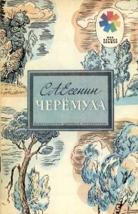 С. А. Есенин - Черёмуха (сборник)