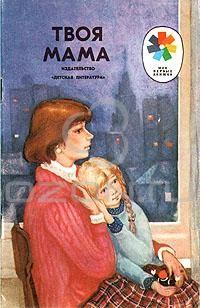 без автора - Твоя мама (сборник)