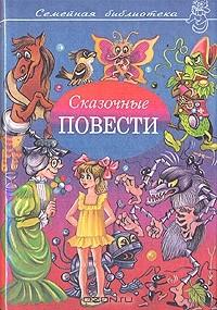 - Сказочные повести. Выпуск 8 (сборник)
