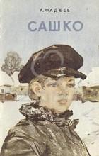 А. Фадеев - Сашко