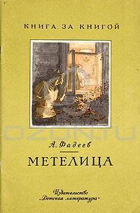 А. Фадеев - Метелица