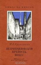 П. А. Кропоткин - Петропавловская крепость. Побег