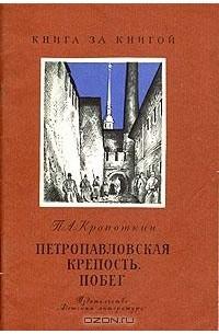 Петр Кропоткин - Петропавловская крепость. Побег