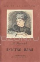 М. Горький - Детство Ильи