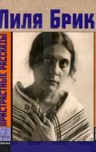 Лиля Брик - Пристрастные рассказы