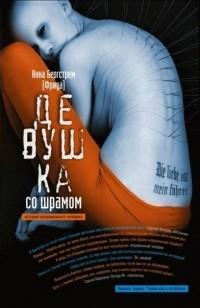 Анна (Фрида) Бергстрем - Девушка со шрамом. История неправильного человека
