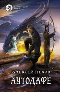 Алексей Пехов - Аутодафе (сборник)