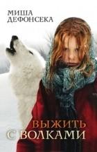 Миша Дефонсека - Выжить с волками