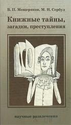 - Книжные тайны, загадки, преступления