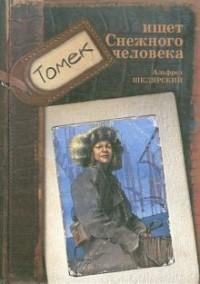 Альфред Шклярский - Томек ищет снежного человека