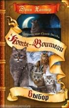 Цитаты из книги коты воители