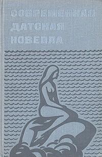 - Современная датская новелла (сборник)
