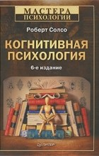 Роберт Солсо - Когнитивная психология