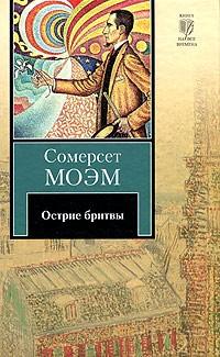 Сомерсет Моэм — Острие бритвы