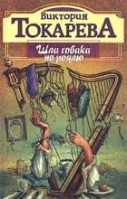 Виктория Токарева - Шла собака по роялю