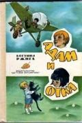 Богумил Ржига - Адам и Отка (сборник)