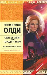 Генри Лайон Олди - Urbi et orbi или Городу и миру. Книга третья. Изгнанница Ойкумены