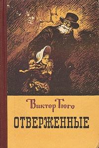 Виктор гюго козетта читать 32 страницы