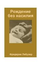 Фредерик Лебойе - За рождение без насилия