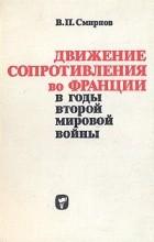 В. П. Смирнов - Движение сопротивления во Франции в годы Второй мировой войны