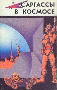 Эндрю Нортон - Саргассы в космосе (сборник)