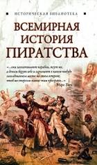 Глеб Благовещенский - Всемирная история пиратства