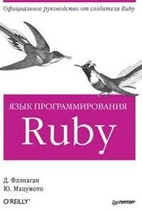 - Язык программирования Ruby