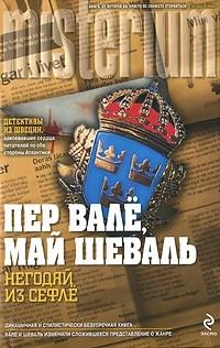 Пер Вале, Май Шеваль - Негодяй из Сефлё