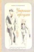 Валерий Воскобойников - Утренние прогулки