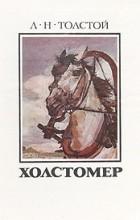 Л. Н. Толстой - Холстомер
