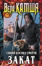 Вера Камша - Сердце Зверя. Том 3. Синий взгляд Смерти. Закат
