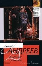 Леонид Андреев - Дневник Сатаны. Рассказы (сборник)