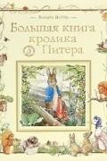 Беатрис Поттер - Большая книга кролика Питера (сборник)