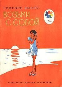 Григоре Виеру - Возьми с собой (сборник)
