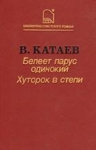 Валентин Катаев - Белеет парус одинокий. Хуторок в степи