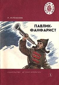 Лев Успенский - Павлик-фанфарист