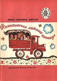 Анне-Катрине Вестли - Немножечко летних каникул