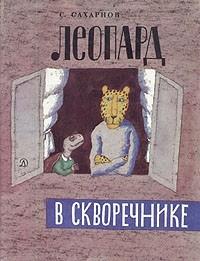 Святослав Сахарнов - Леопард в скворечнике