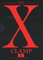 CLAMP - Икс. Книга 1. Начало. Часть 1