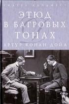 Артур Конан Дойл - Этюд в багровых тонах. Сборник