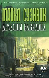 Майкл Суэнвик - Драконы Вавилона